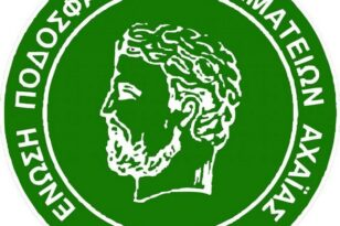 ΕΠΣΑ: Η νέα Εκτελεστική Επιτροπή
