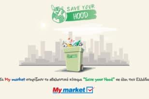 ΤαMymarketυποστηρίζουν έμπρακτα το έργο τουSaveYourHood