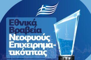 """Παράταση μέχρι 14 Ιουλίου για τις δηλώσεις συμμετοχής στα """"Εθνικά Βραβεία Νεοφυούς Επιχειρηματικότητας Elevate Greece"""""""