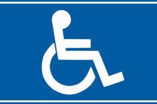 566.000 ευρώ για έργα προσβασιμότητας των ατόμων με αναπηρία στον πολιτισμό