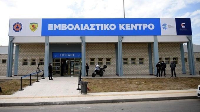 ΕΜΒΟΛΙΑΣΤΙΚΟ ΚΕΝΤΡΟ
