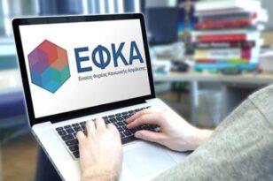 e-ΕΦΚΑ: Άνοιξε η πλατφόρμα πληροφόρησης των συνταξιούχων - Πώς θα μάθουν για τα αναδρομικά