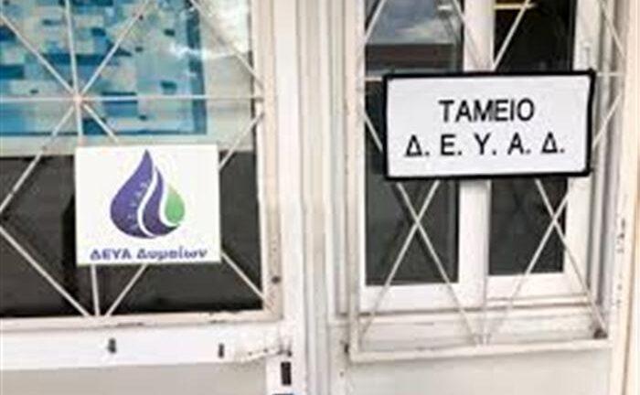 Δυτική Αχαΐα: Καταγγελία Ορδίτη για θέματα της ΔΕΥΑΔ