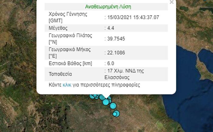 Σεισμός αναστάτωσε την Ελασσόνα