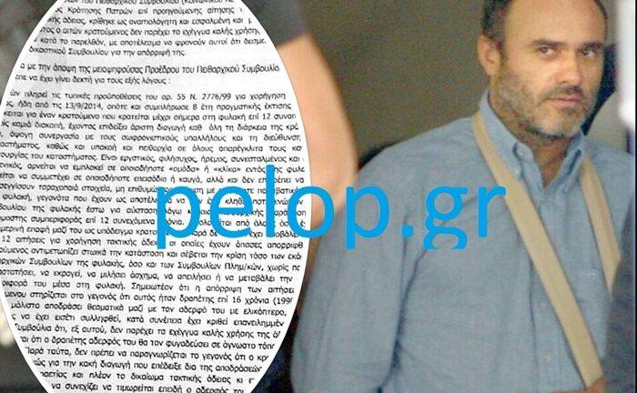 Πάτρα: Δύσκολες ώρες για τον Νίκο Παλαιοκώστα - Η υγεία του και το αίτημα αποφυλάκισης