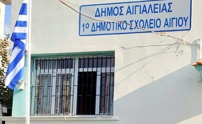Ποια σχολεία στην Αιγιάλεια έκλεισαν, πού βρέθηκαν κρούσματα, ποια απολυμάνθηκαν