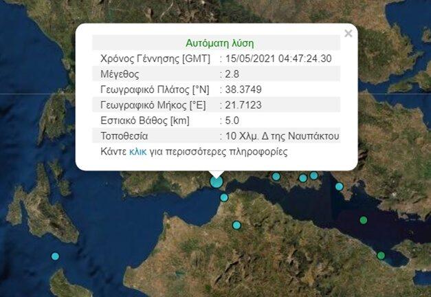 Σεισμός 2,8 ρίχτερ, αισθητός στην Πάτρα