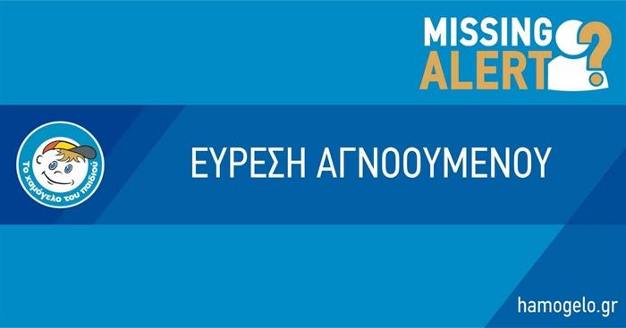 Αίσιο τέλος για τη 15χρονη Ασημίνα που είχε εξαφανιστεί