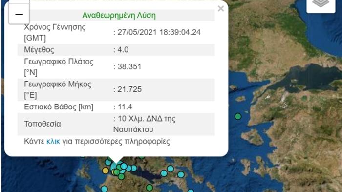 Πάτρα: Σεισμός 3,9 ταρακούνησε την πόλη