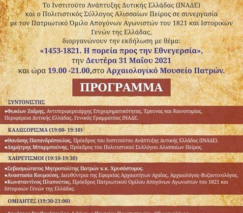 «1453-1821. Η πορεία προς την Εθνεγερσία» τη Δευτέρα στο Αρχαιολογικό Μουσείο Πατρών & Διαδικτυακά