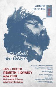 """Πάτρα: Ξεκινά το Jazz+Πράξεις με τα """"Μπλουζ του Θάνου Μικρούτσικου"""""""