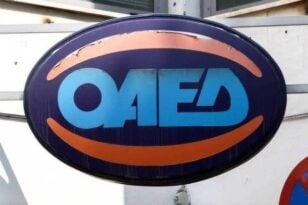 ΟΑΕΔ: Μέχρι τη Δευτέρα οι αιτήσεις για το νέο πρόγραμμα επιδότησης εργασίας