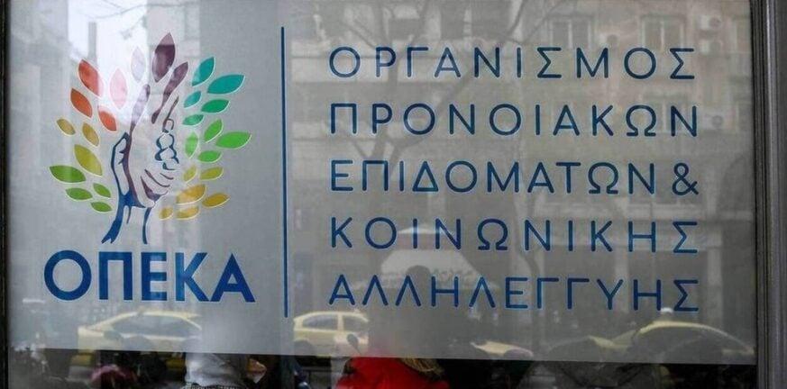 ΟΠΕΚΑ: Καταβάλλονται την Πέμπτη επιδόματα 387,7 εκατ. ευρώ - Ποιους αφορούν