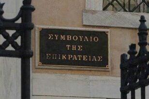 ΣτΕ: Στην τελική ευθεία η απόφαση για τα αναδρομικά των συνταξιούχων του ιδιωτικού τομέα