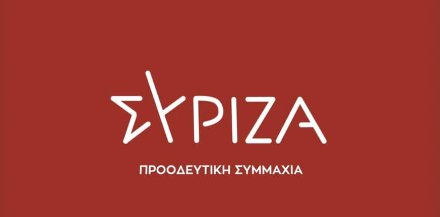 ΣΥΡΙΖΑ: Ο κ. Μητσοτάκης αδυνατεί να προασπίσει τα εθνικά μας συμφέροντα