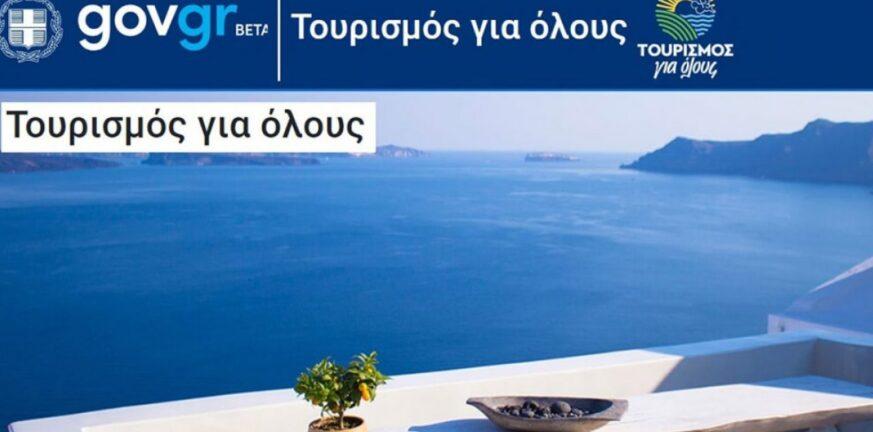tourismosgiaolous