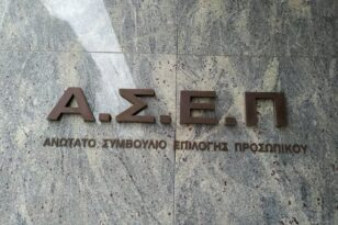 ΑΣΕΠ: Σήμερα ξεκινούν οι αιτήσεις για 120 μόνιμες θέσεις - Προσλήψεις και στην Πάτρα
