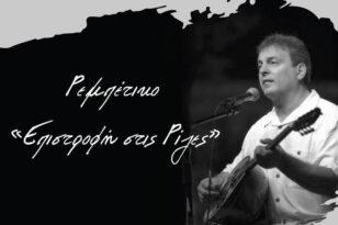 Δυτική Αχαΐα: Συναυλία Σπύρου Πολυκανδριώτη στην παραλία της Κάτω Αχαϊας