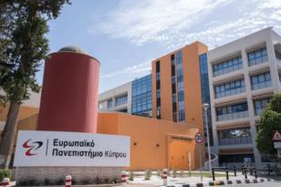 πανεπιστημο κυπρου