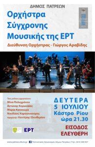 130Χ200 Ορχήστρα Σύγχρονης Μουσικής της ΕΡΤ 1