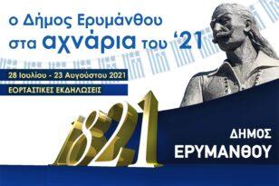 200 xronia banner 001 1