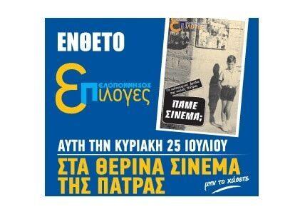 300X 250 EPILOGES therina cinema e1627016671367