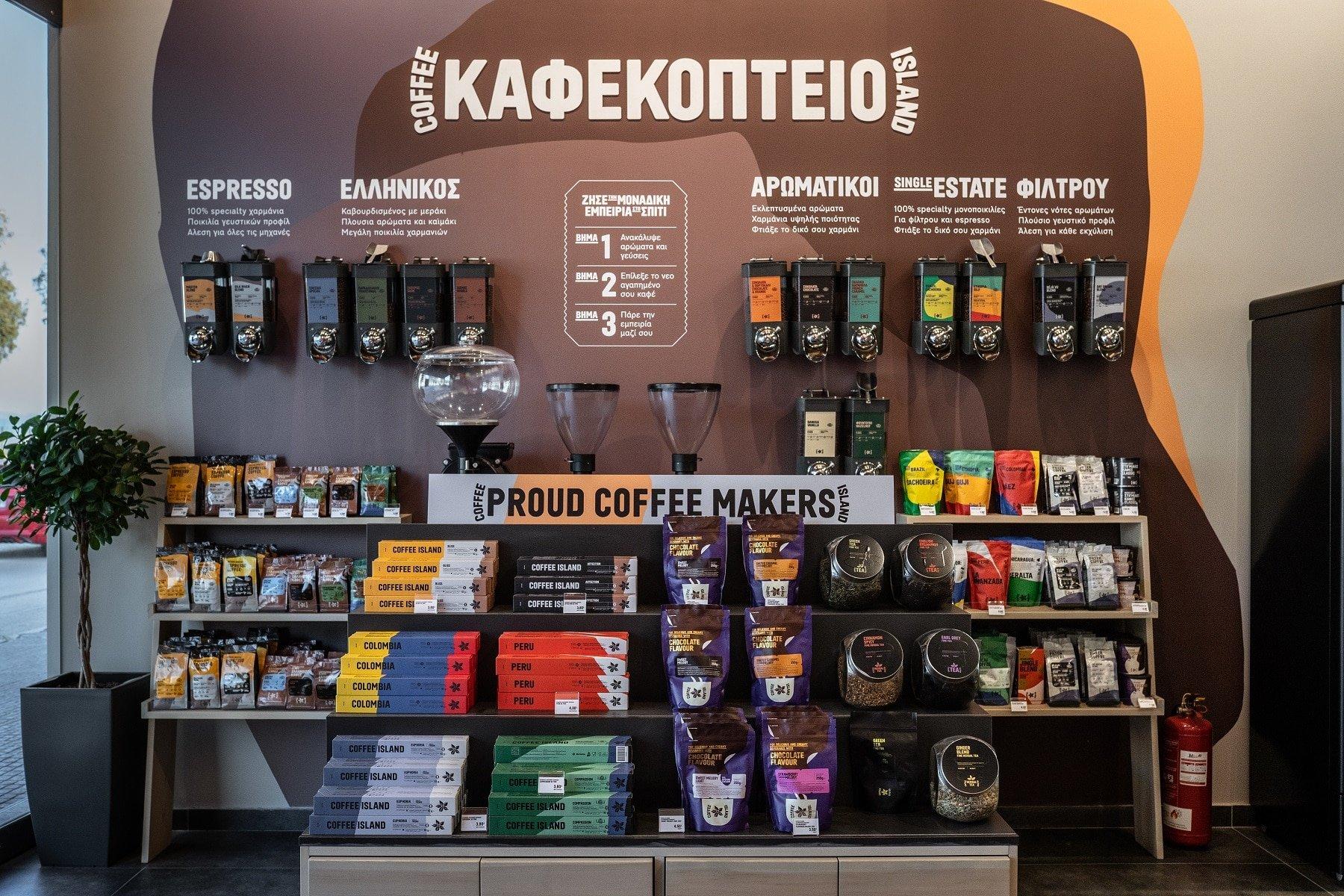 COFFEE ISLAND KAΦΕΚΟΠΤΕΙΟ