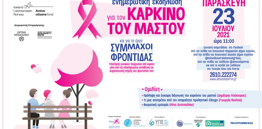 Ekdilwsi Agrinou Banner 1920X1080 12 07 2021