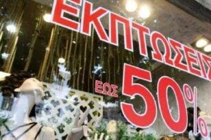 Αχαΐα: Θερινές εκπτώσεις στα μαγαζιά από σήμερα