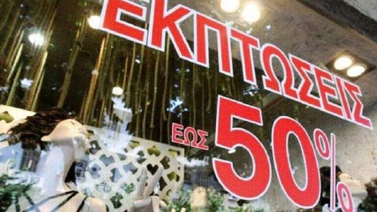 Ekptoseis 768x461 1