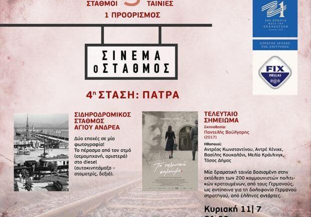 Σινεμά ο Σταθμός- Ο πολιτισμός ανοίγει ό,τι έκλεισε η κρίση