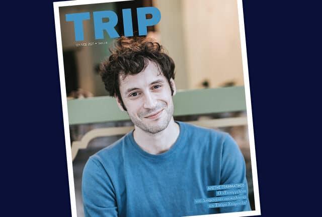 "TRIP: Μια ιδέα, ένα ταξίδι που έγινε Περιοδικό και ""trip""πώνει την Τετάρτη 21 Ιουλίου - ΒΙΝΤΕΟ"