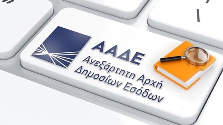 myAADE: Από τον υπολογιστή πλέον οι αλλαγές φορολογικών στοιχείων και διακοπή εργασιών