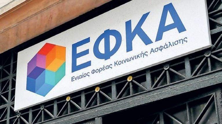e-ΕΦΚΑ: Ρύθμιση ασφαλιστικών οφειλών σε 120 δόσεις - Εως τη Πέμπτη οι αιτήσεις