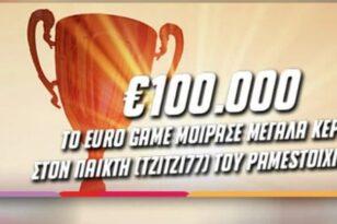 euro game 702x336 1 e1626371630796