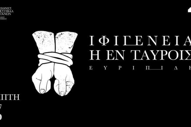 ifigeneia banner