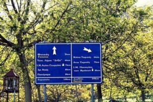 Καλάβρυτα: «Κόλλησε» η οδική σύνδεση με λίμνη Δόξα και Κορινθία