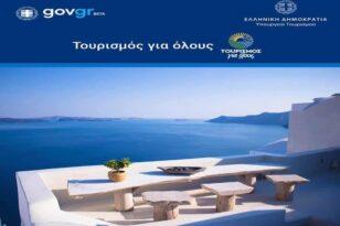tourismos 2