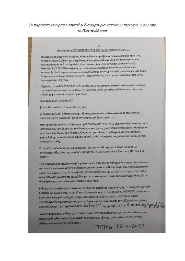 ΕΠΙΣΤΟΛΗ ΓΙΑ ΤΟ ΠΛΑΤΑΝΟΔΑΣΟΣ page 0002