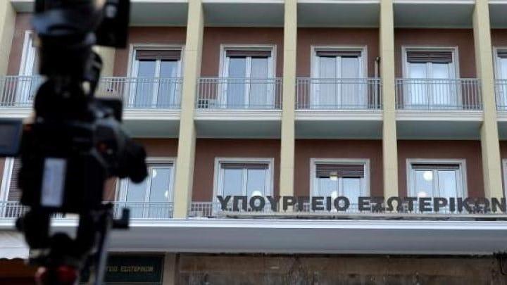 ΥΠΟΥΡΓΕΙΟ ΕΣΩΤΕΡΙΚΩΝ 2
