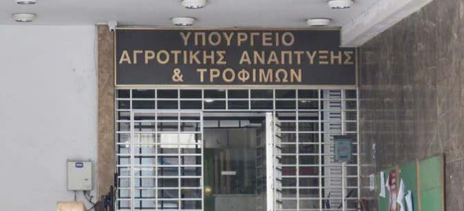 Υπουργείο Γεωργίας e1628064318977