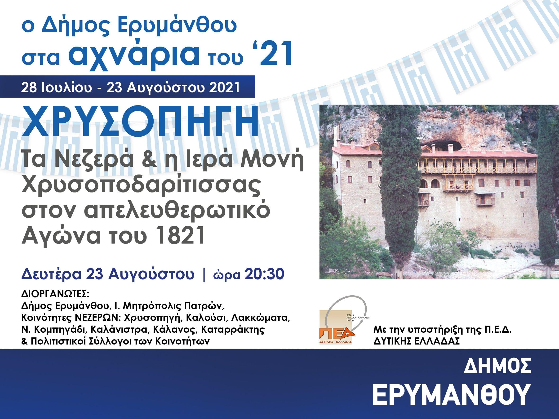 ΧΡΥΣΟΠΗΓΗS ΠΡΟΣΚΛΗΣΗ ΝΕΖΕΡΑ 23.8.21
