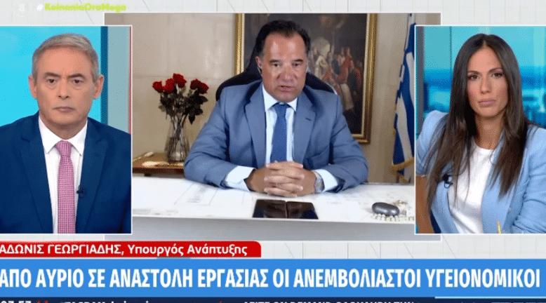 γεωργιαδης