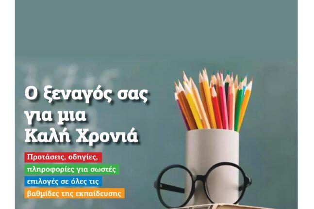 Την 1η Σεπτεμβρίου μαζί με την εφημερίδα ΠΕΛΟΠΟΝΝΗΣΟΣ, το «ΕΥΡΗΚΑ», ο εκπαιδευτικός σας ξεναγός