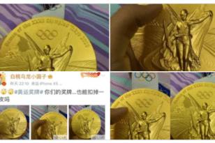 ολυμπιακο μετάλλιο