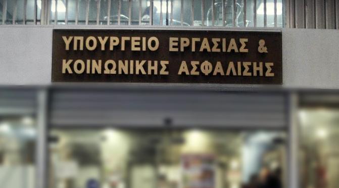 Υπουργείο Εργασίας: Νέες προθεσμίες υποβολής δηλώσεων για το Μηχανισμό ΣΥΝ-ΕΡΓΑΣΙΑ