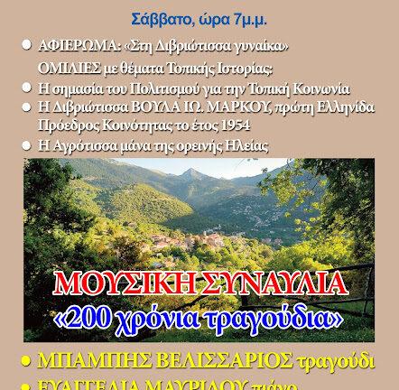 1626750721933 ΔΙΒΡΗ1