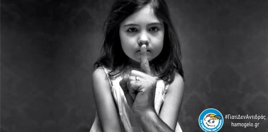"""Σεξουαλική κακοποίηση Παιδιών: Ένα """"επικίνδυνο"""" άγγιγμα"""