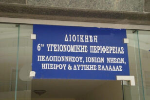 6η ΥΠΕ: Μηνυτήρια αναφορά κατά παντός υπευθύνου για τις καταλήψεις στα δύο νοσοκομεία της Πάτρας