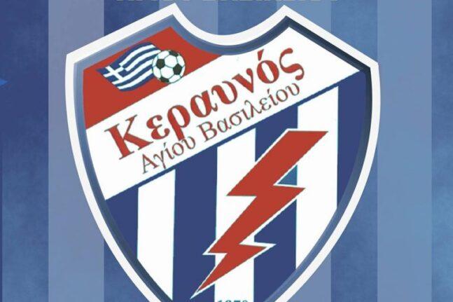 KERAYNOS